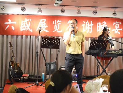 六盛2016台北答谢晚宴
