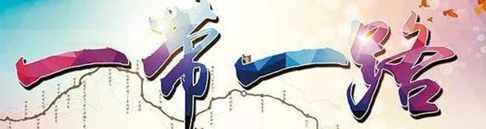 一带一路:中埃经贸合作迎来新的机遇时期