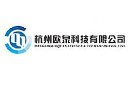 杭州欧泉科技有限公司