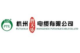 杭州普天乐电缆有限公司