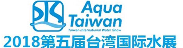 AQUA TAIWAN2018 TOUR准备出团啦