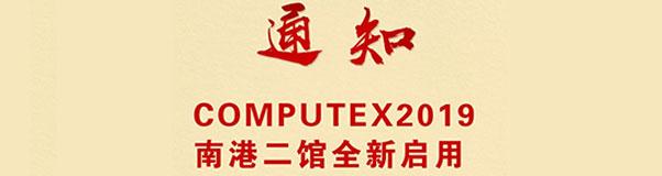 【通知】COMPUTEX2019南港二馆全新启用!
