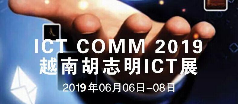 越南最大ICT电子展 /  ICT COMM2019