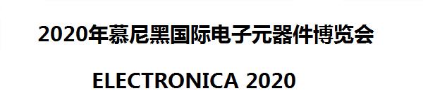 ELECTRONICA 2020/续慕尼黑电子元器件展即送千元机票代金券