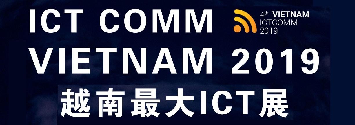 愿与您相约2019越南国际通讯展