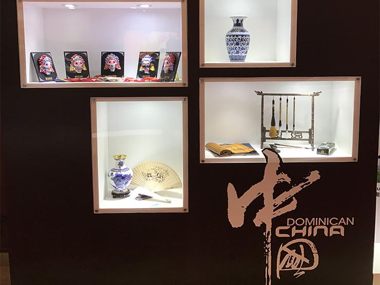 2017多米尼加中华人民共和国贸易展览会