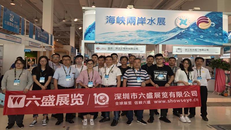 第5届台湾国际水展(AQUA TAIWAN2018)