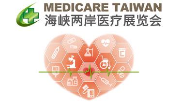 第12届台湾国际医疗展/Medicare Taiwan 2018
