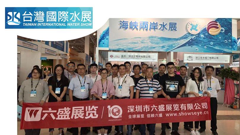 AQUA TAIWAN 2018/第5届台湾国际水展