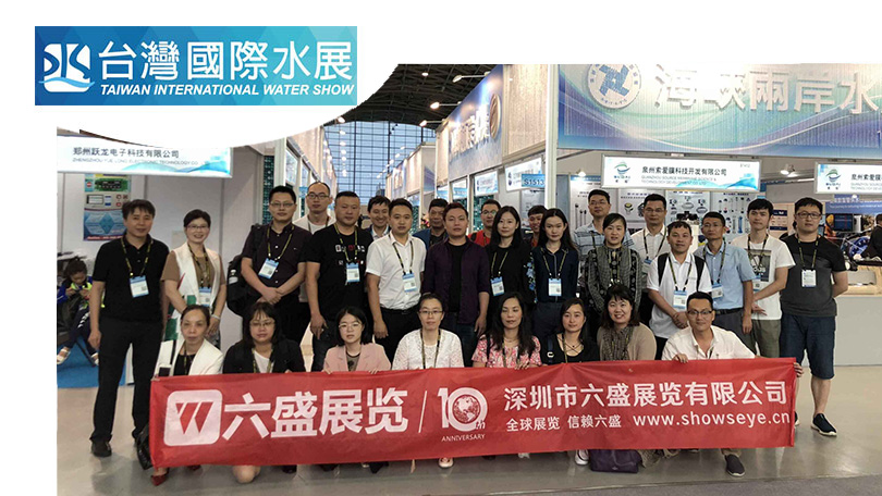 Taiwan International Water Week 2020/台湾国际水展