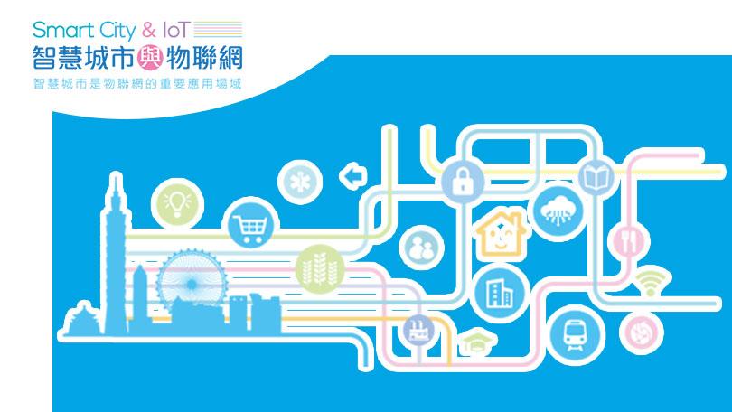 SCSE2020/台湾智慧城市展览会