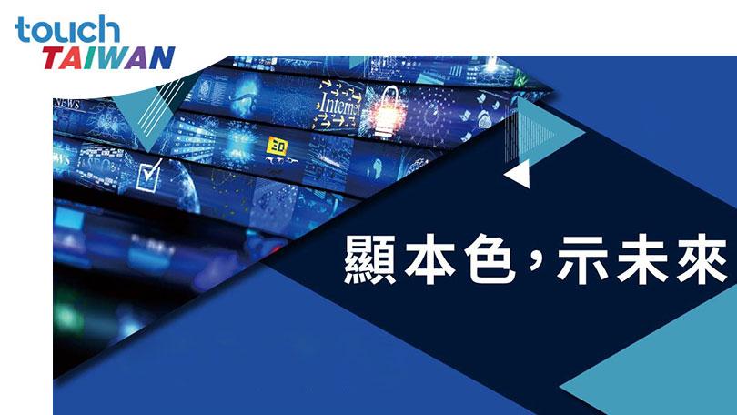 TOUCH TAIWAN2020 / 台北智慧显示展览会