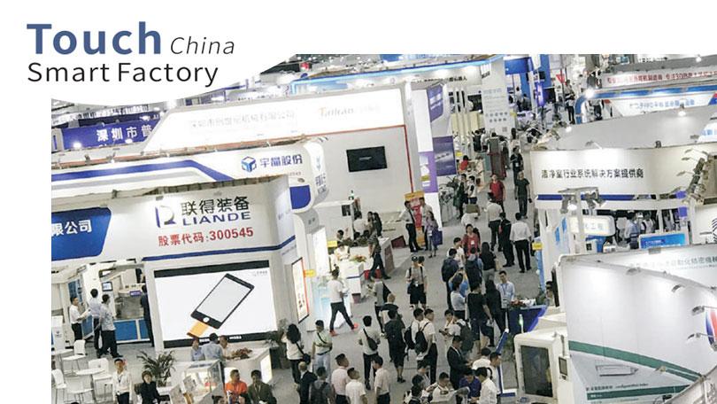 TOUCH CHINA / 国际触控&柔性显示展览会/第4届国际3D曲面玻璃展览会